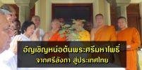 อัญเชิญหน่อต้นพระศรีมหาโพธิ์จากศรีลังกา สู่ประเทศไทย
