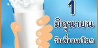 1 มิถุนายน 2563 วันดื่มนมโลก (World Milk Day)