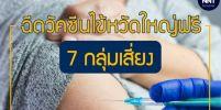ฉีดวัคซีนไข้หวัดใหญ่ฟรี 7 กลุ่มเสี่ยง‼