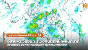 พยากรณ์อากาศ – 20 ก.ย. อีสาน-ตะวันออก ระวังฝนตกหนัก-หนักมาก