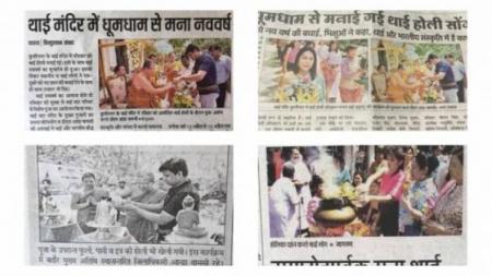 สื่อประเทศอินเดียตีข่าวตรึม!4ศาสนาสงฆ์นานาชาติร่วมงานสงกรานต์วัดไทยกุสินารา