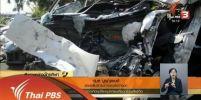 สำนักข่าวญี่ปุ่น นำเสนอข่าวอุบัติเหตุทางรถยนต์ในประเทศไทย..!