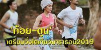 'ก้อย - ตูน บอดี้สแลม'  เตรียมวิ่งโตเกียวมาราธอน2019