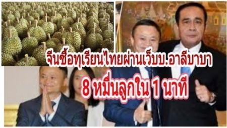 จีนแห่ซื้อทุเรียนไทยผ่านเว็บบริษัทของอาลีบาบา แบบถล่มทลาย 1 นาที 8 หมื่นลูก