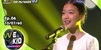 เพลง พระพุทธเจ้า : ปาน ธนพร : Wekid thailand เด็กร้องก้องโลก แค่ได้ชมก็อิ่มบุญแล้วครับ