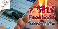 7 วิธีใช้ facebook ที่หลายคนมองข้าม