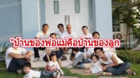 จริงไหม?!?บ้านของพ่อแม่คือบ้านของลูก แต่บ้านของลูกไม่ใช่บ้านของพ่อแม่