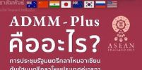 ADMM-Plus คืออะไร