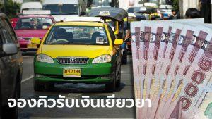 เปิดจองคิวลงทะเบียนรับเงินเยียวยาแท็กซี่-วินมอเตอร์ไซค์รับจ้าง