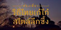 สุดยอดมาก! ท่องเที่ยววิถีไทย เก๋ไก๋ สไตล์ลึกซึ้ง