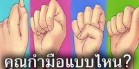 กำมือบอกนิสัย  คุณกำมือแบบไหน บ่งบอกบุคลิกที่แท้จริงที่สุดในตัวคุณ