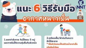 แนะ 6 วิธีรับมือ อากาศหนาวเย็น