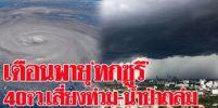 เตือนพายุโซนร้อน'ทกซูรี'14-16ก.ย.60 ระวัง 40 จังหวัดทั่วไทยเสี่ยงน้ำท่วมฉับพลัน