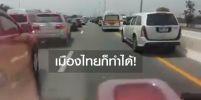 น้ำใจคนไทย ช่วยกันแหวกทางให้รถฉุกเฉินไปรับผู้ป่วย