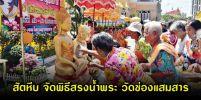 อ.สัตหีบ จัดพิธีสรงน้ำพระพุทธรูปวันสงกรานต์