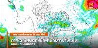 กรมอุตุฯ เตือนประชาชนบริเวณพื้นที่เสี่ยง ระวังอันตรายจากฝนตกหนักและฝนที่ตกสะสม