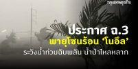 'กรมอุตุนิยมวิทยา' ประกาศ ฉ.3 พายุโซนร้อน 'โนอึล' ถล่มไทย 18-20 ก.ย.