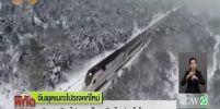 จีนผุดเมกะโปรเจคท์ สร้างสถานีรถไฟความเร็วสูงลึก-ใหญ่สุดในโลก