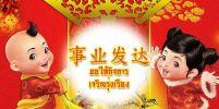 จะถึงวันตรุษจีนแล้ว! มารู้จักประวัติ ความเป็นมาของวันขึ้นปีใหม่ของพี่น้องชาวจีนกันเถอะ