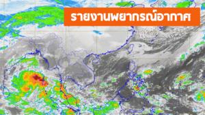 รายงานพยากรณ์อากาศ ประจำวันเสาร์ ที่ 15 ธันวาคม 2561