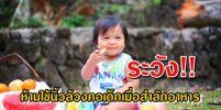 ระวัง !! ห้ามล้วงคอเด็ก เมื่อสำลักอาหาร