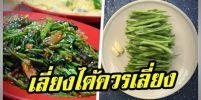 ผัดผักผิดวิธีมาตั้งนาน !! ชม 4 วิธีผัดผักให้รักษาสารอาหารในผักเอาไว้ได้มากที่สุด ไปชมกันครับ