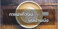 กาแฟแก้วนั้น.. บนฝาผนัง