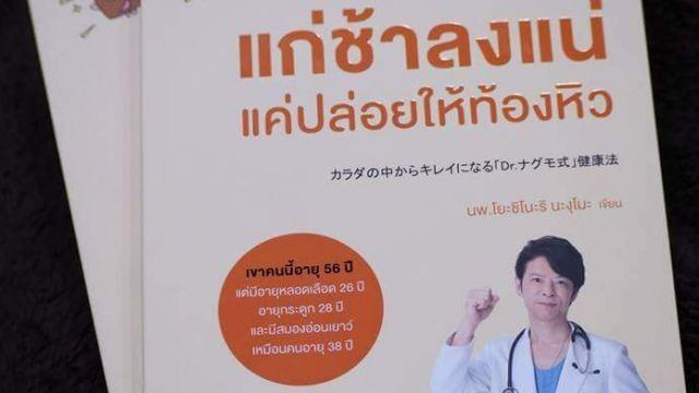 """แพทย์ญี่ปุ่นค้นพบวิธีลดน้ำหนัก """"ยิ่งหิวยิ่งสุขภาพดี"""" ทำให้แก่ช้าลง ร่างกายแข็งแรง"""