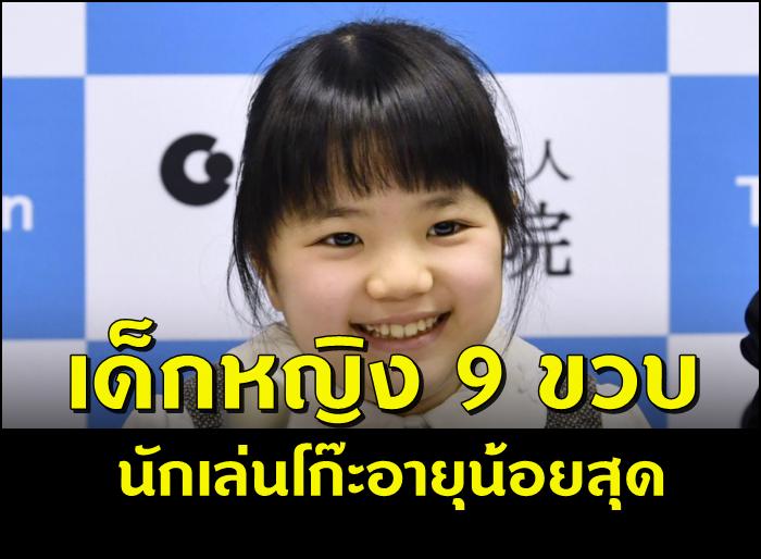 เด็กหญิง 9 ขวบ  สร้างสถิตินักเล่นโก๊ะอายุน้อยที่สุด !!