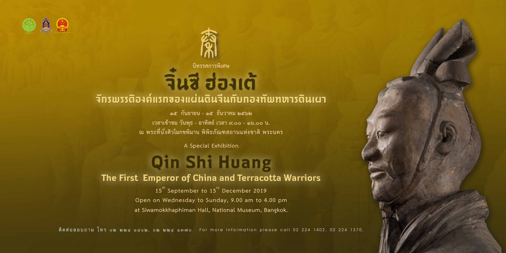 กรมศิลปากร เชิญชมนิทรรศการพิเศษ จิ๋นซีฮ่องเต้ เริ่ม 15 ก.ย. นี้