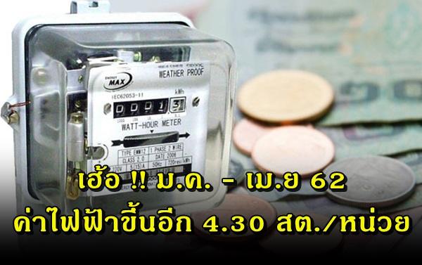 ม.ค.-เม.ย.62  ค่าไฟฟ้าขอขึ้น 4.30 สต./หน่วย