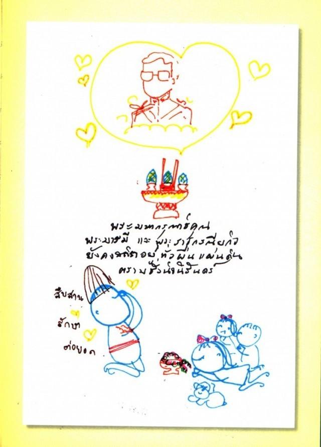 """สมเด็จพระเจ้าอยู่หัว ทรงพระราชทานภาพการ์ตูน ฝีพระหัตถ์ จัดทำ """"สมุดบันทึกแห่งความสุข"""""""