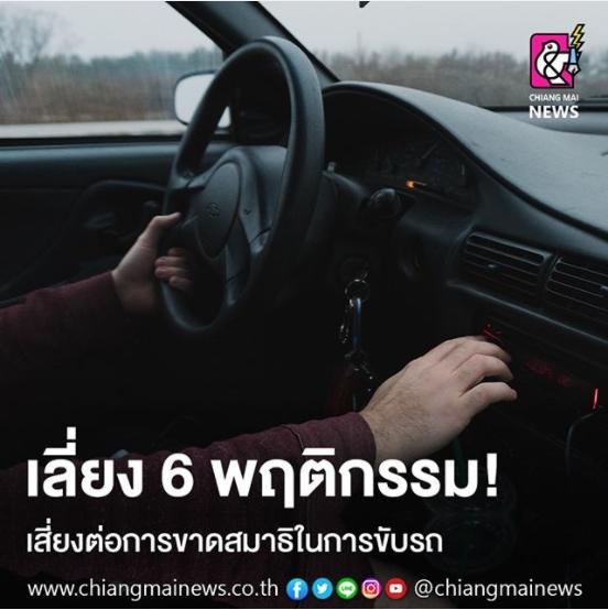 ปภ. เตือนผู้ขับขี่ หลีกเลี่ยง 6 พฤติกรรมเสี่ยง‼ ต่อการขาดสมาธิในการขับรถ