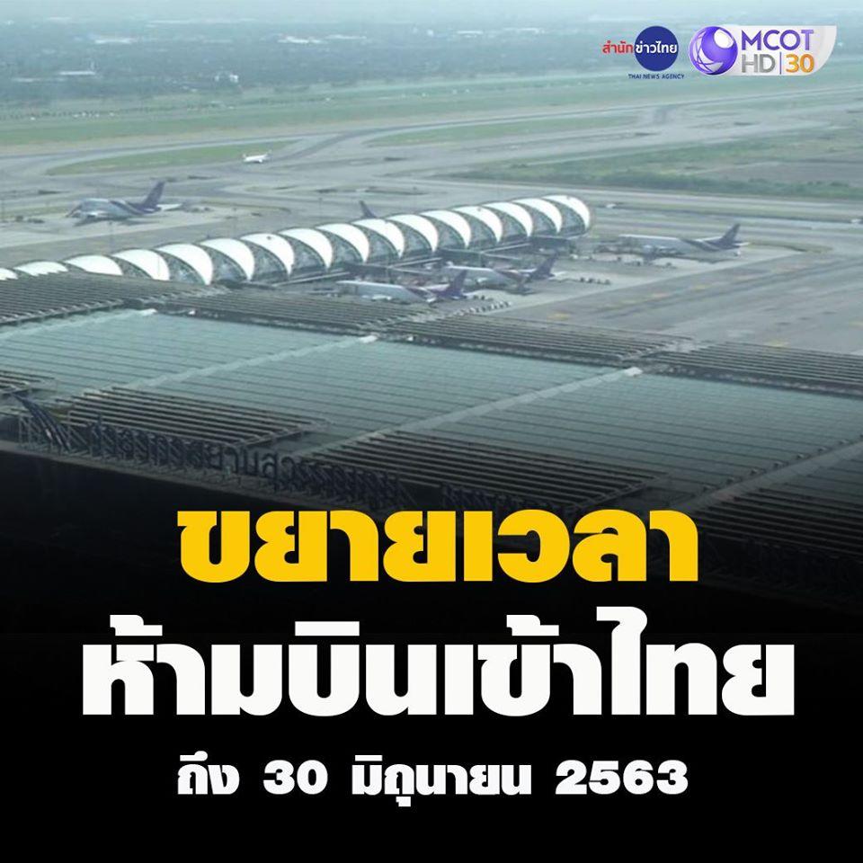 ขยายเวลาห้ามบินเข้าไทย ถึง 30 มิถุนายน 2563