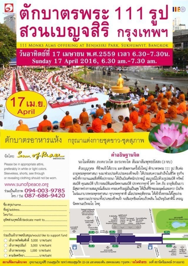 แสงแห่งสันติภาพโลก ปีที่ 3     ณ กรุงเทพมหานคร