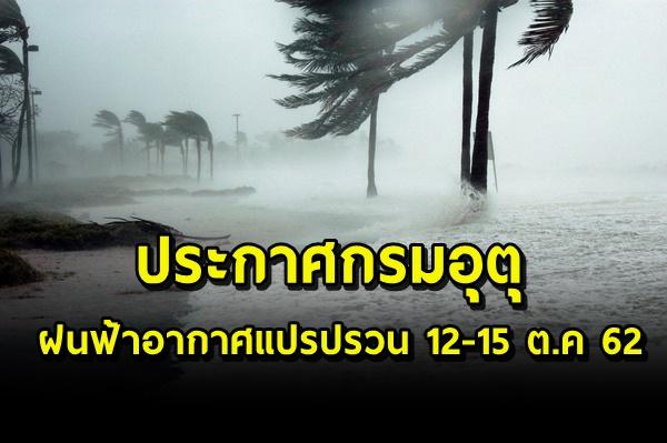 ประกาศกรมอุตุ  สภาพอากาศแปรปรวน 12-15 ต.ค.62
