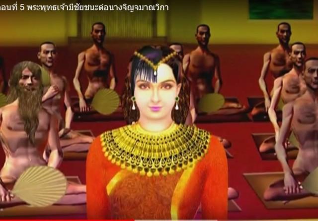 ชัยชนะอันยิ่งใหญ่ของพระสัมมาสัมพุทธเจ้า...ตอนที่ 5 พระพุทธเจ้ามีชัยชนะต่อนางจิญจมาณวิกา