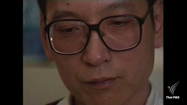 นายหลิวเสี่ยวโป นักเคลื่อนไหวเพื่อประชาธิปไตยในจีน เจ้าของรางวัลโนเบล สาขาสันติภาพเสียชีวิตแล้ว