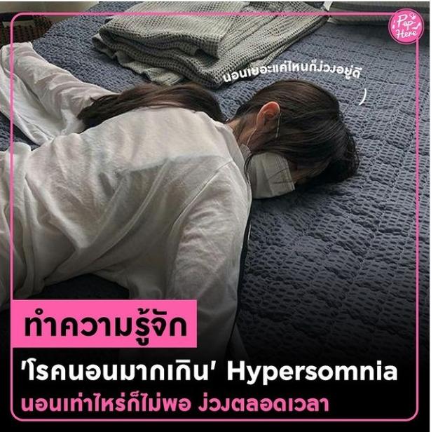 ทำความรู้จัก 'โรคนอนมากเกิน' Hypersomnia นอนเท่าไหร่ก็ไม่พอ ง่วงตลอดเวลา