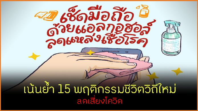"""สสส. ชวนคนไทย เน้นย้ำ 15 พฤติกรรม """"ชีวิตวิถีใหม่"""" อยู่ร่วมกับโควิด"""
