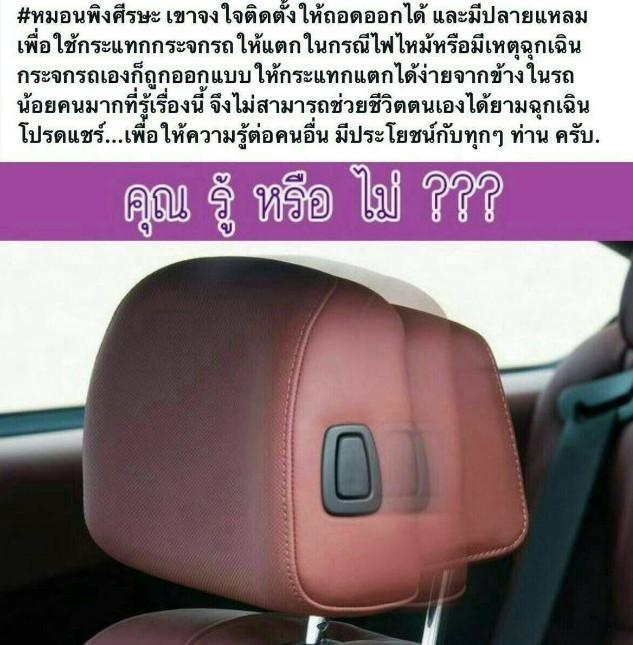 คุณรู้หรือไม่ ?? ..เบาะพิงศีรษะในรถ : อุปกรณ์นิรภัย