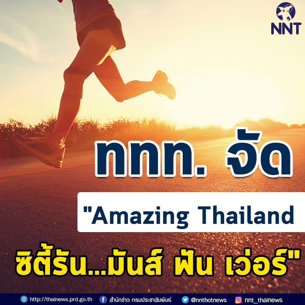 """ททท. จัดกิจกรรม """"Amazing Thailand ซิตี้รัน...มันส์ ฟัน เว่อร์"""" ปลุกกระแสการท่องเที่ยวเชิงกีฬา"""