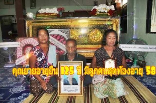 คุณยายชาวขอนแก่นอายุยืนที่สุดในประเทศ  เสียชีวิตอย่างสงบด้วยวัย 125 ปี ลูกเผยเคล็ดลับแม่อายุยืน