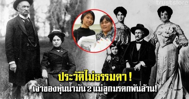 เรื่องจริง!! สาวลูกครึ่งไทย-อเมริกัน จากชีวิตรันทดรับมรดกพันล้าน กลายเป็นมหาเศรษฐีอัศจรรย์ !