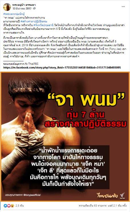 'จา พนม' ถวาย 7 ล้าน สร้างศาลาปฏิบัติธรรม
