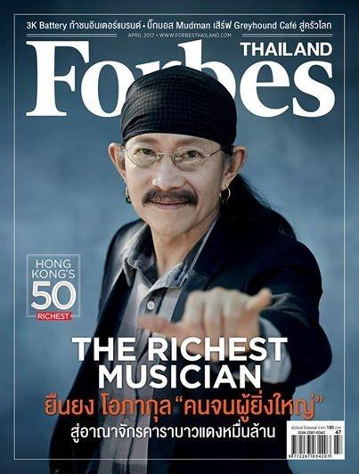 นิตยสารฟอร์บส์ไทยยก 'แอ๊ด คาราบาว' มหาเศรษฐี รวยแบบหมื่นล้าน