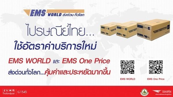 ค่าบริการใหม่ EMS World ส่งด่วนทั่วโลก ยิ่งหนักยิ่งประหยัด !!!