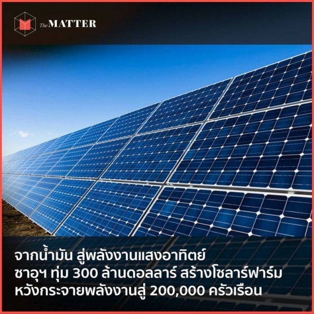 จากน้ำมันสู่พลังงานแสงอาทิตย์ ซาอุฯ ทุ่ม 300 ล้านดอลลาร์ สร้าง 'โซลาร์ฟาร์ม'