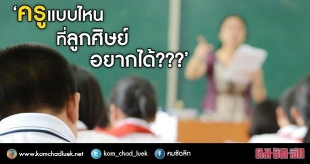 """""""ครูแบบที่ใช่"""" ในใจเด็ก !?!"""