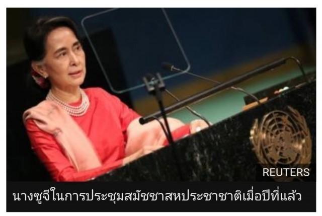 ออง ซาน ซู จี ปฏิเสธเข้าร่วมเข้าร่วมการประชุมสมัชชายูเอ็นสมัยสามัญอาจเกี่ยวกับวิกฤตชาวโรฮิงยา